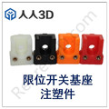 3 pcs * Kossel 3D acessórios da impressora colorido interruptor de limite de moldagem por injeção titular / base kit