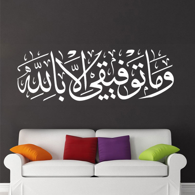 Islamic Vinyl Sticker Decal Muslim Wall Art Calligraphy Islamic Home Decor  For Living Room F730