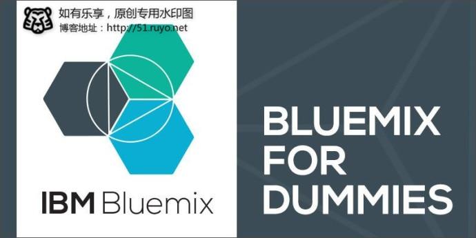 Bluemix免费注册激活使用教程,每月365G流量,2个IP你怕了么