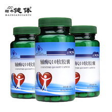 3Pcs/Set Coenzyme Q10 Antiaging Protective Heart Ubidecarenone Extract Powder Anti-fatigue Antioxidation Prevent   Heart Disease the heart disease breakthrough