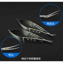 Микроскопические инструменты 12,5 см, Микро ножницы, внутренний барьер, качественные ножницы из титанового сплава для хирургии рук