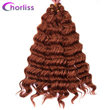"""Chorliss 22 """"волна воды вязанная косами пучки волос Ombre Плетение Волос Синтетические пряди для наращивания волос светло-коричневый 80 г/упак. 1 шт."""