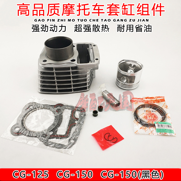 цена на Engine Spare Parts 62mm Motorcycle Cylinder Kit 15mm Pin For Honda CG125 Upgrade to 150cc CG150 CG 150 Modified
