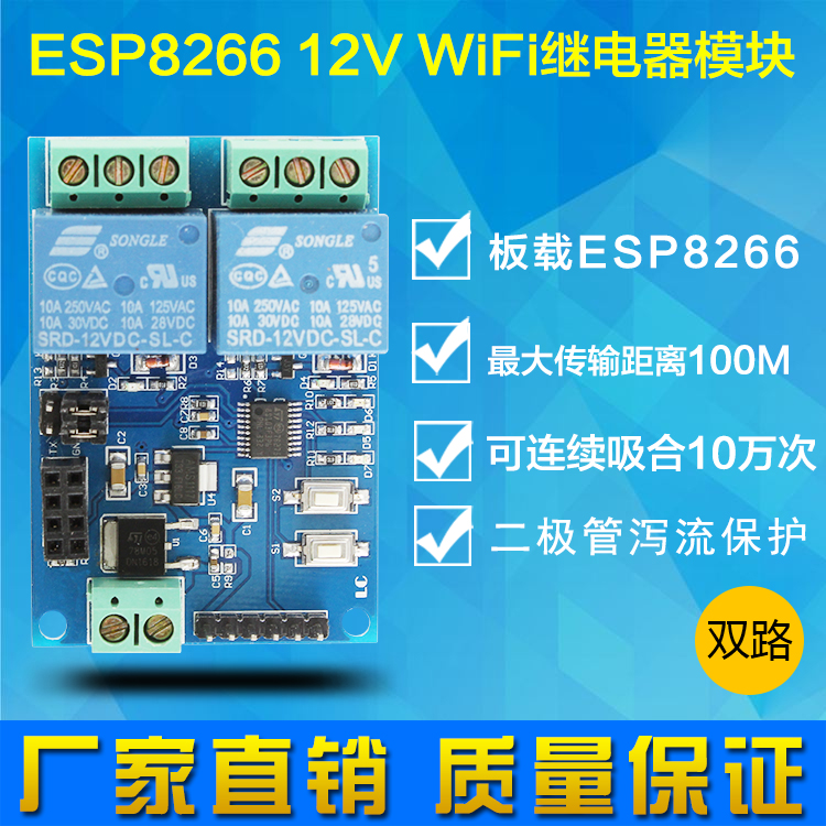 лучшая цена 12V ESP8266 Dual WiFi Relay, Internet of Things Smart Home Mobile APP Remote Control Switch