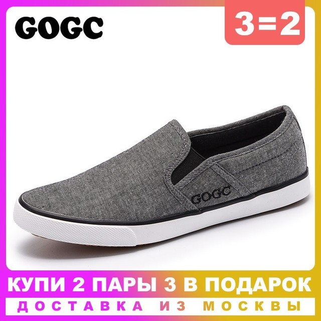GOGC Brand New Arrive Men Shoes Comfortable Mens Shoes Casual Flat Shoes Slipony Male Sneakers Men Spring Summer Footwear G946