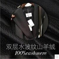 Двухсторонняя водяная пульсация 100% чистый кашемир ткани черный 795 грамм за метр