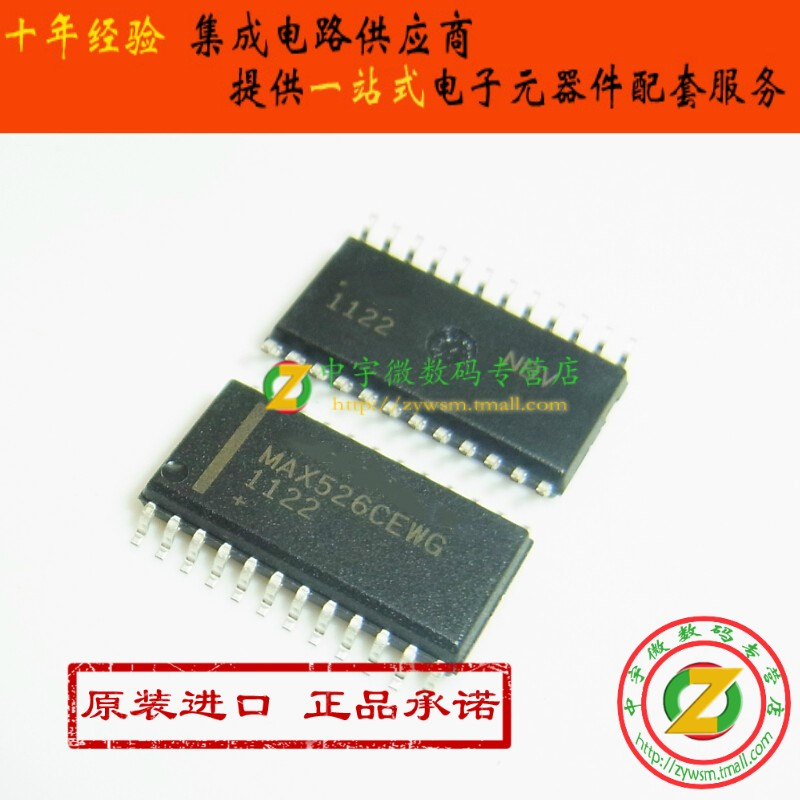 MAX526CEWG MAX526CEWG T MAX526 SOP24 Original authentic and new Free Shipping IC цена 2017