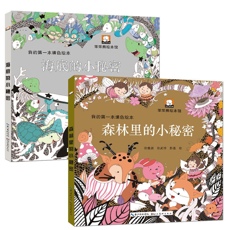 2pcs The Forest Little +Seabed Little Secret Coloring Book For Children Adult My First Colouring Books Creative Painting Graffit