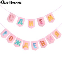 OurWarm Happy Birthday Party Decorations Pink Paper Bunting Garland Flags Banner in Russian Baby Shower Photo Booth