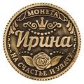 "Creative gift Retro home & party decoration trinket Russia antique Rouble coin purse gift craft Coin replica of ""Irina"""