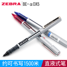 5 PCS Japão ZEBRA Gel Ink Pen SER uma Assinatura DX5 Needle0.5mm Gel Ink Pen Rolo Ball Pen Completo caneta