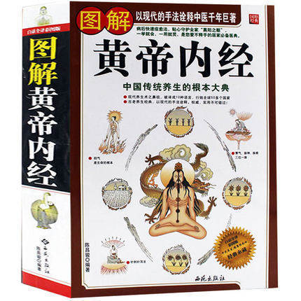 Yellow Empero's Canon Internal Medicine Book With Picture Explained In Chinese ,Chinese Traditional Health Classic Textbook,