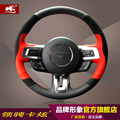 for ford mustang 2015 special modified hand-stitched leather steering wheel cover to cover Genuine leather