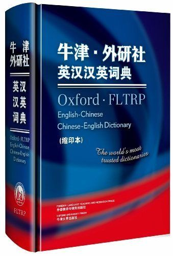 OXFORD-FLTRP English-Chinese Chinese-English Dictionary a chinese english dictionary learning chinese tool book chinese english dictionary chinese character hanzi book