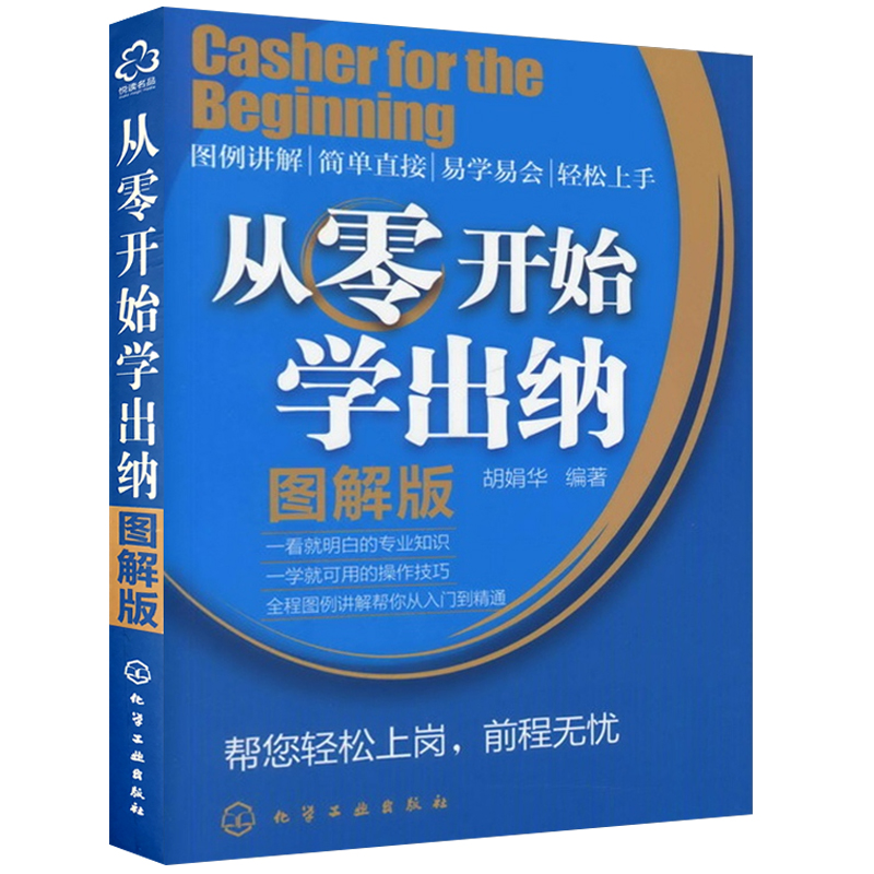 New Chinese Book Casher For The Begginning Accounting And Cashier Practice Book Easy To Learn Financial Affairs