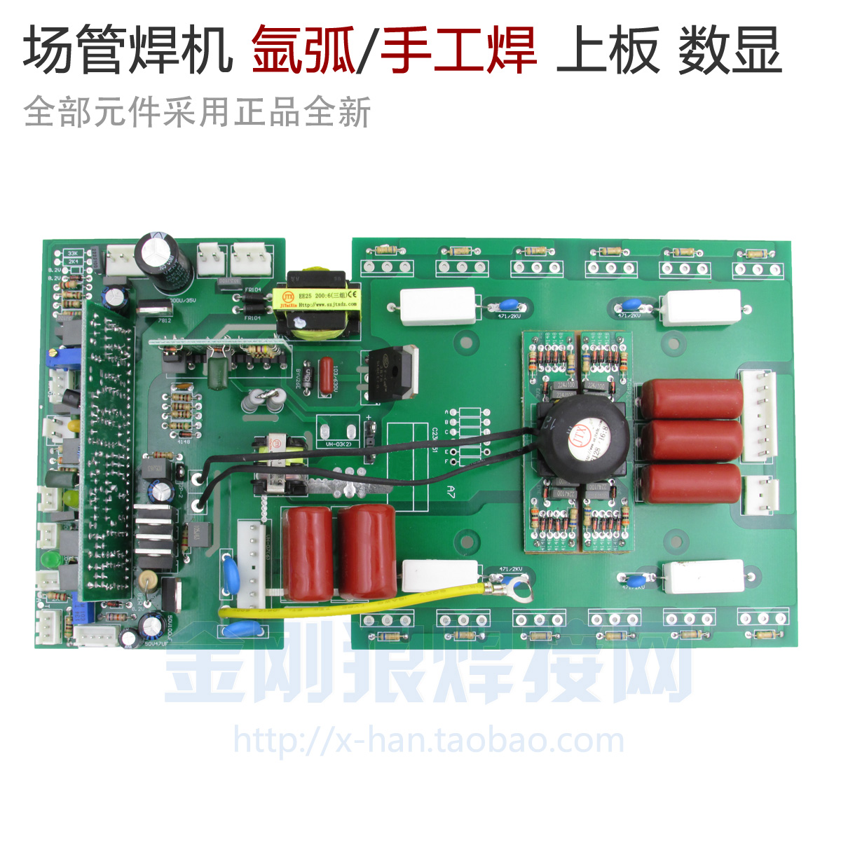 цена на YDT Rexin MOS field Guanshang board Inverter panel with several argon arc welding hand-welding TIG WS 200
