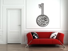 Fashion Arabic Calligraphy Islam Vinyl Wall Decal  Muslim merciful Mural Art Wall Sticker Removeable Living Room Home Decoration