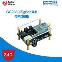 Netto ape CC2530ZigBee apprendimento modulo wireless sviluppo hardware di iot intelligente sensore nodi