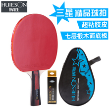 1pcs New 3-star Table Tennis Ping Pong Racket Paddle henpai long Handle HUIESON free shipping