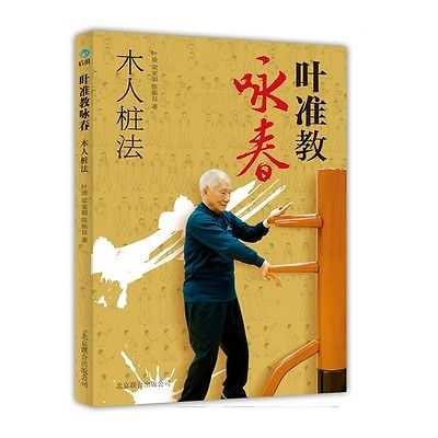 Learning Wing Chun Chinese Kung Fu book learn Chinese action culture book master recommend movement triangle frame wing chun wooden dummy donnie ye used standard kung fu wooden dummy martial arts