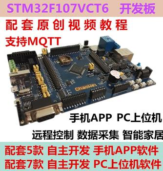Video tutorials MQTT STM32F107 networking development board VCT6 WiFi development board Ethernet