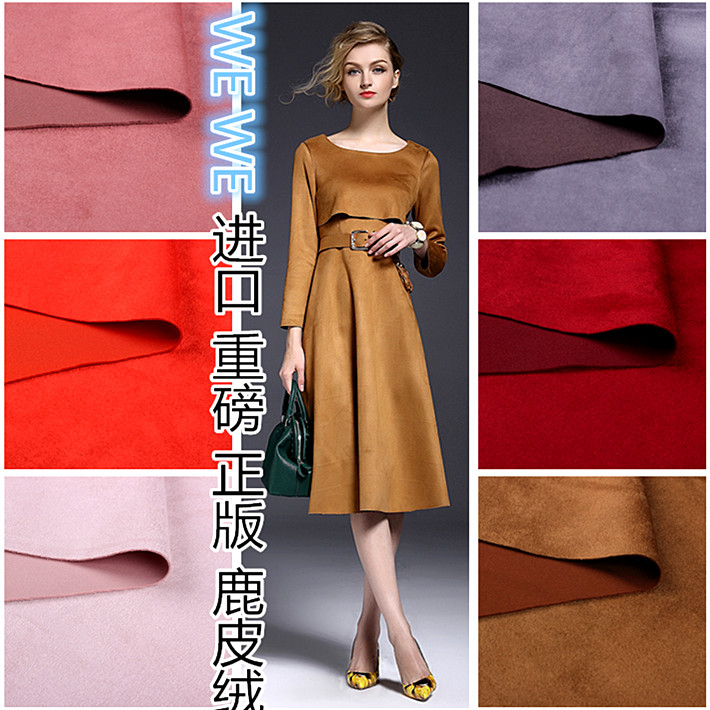 Imported knitted suede brown velvet dress coat cloth Sr. fashion suede fabric multicolor optional