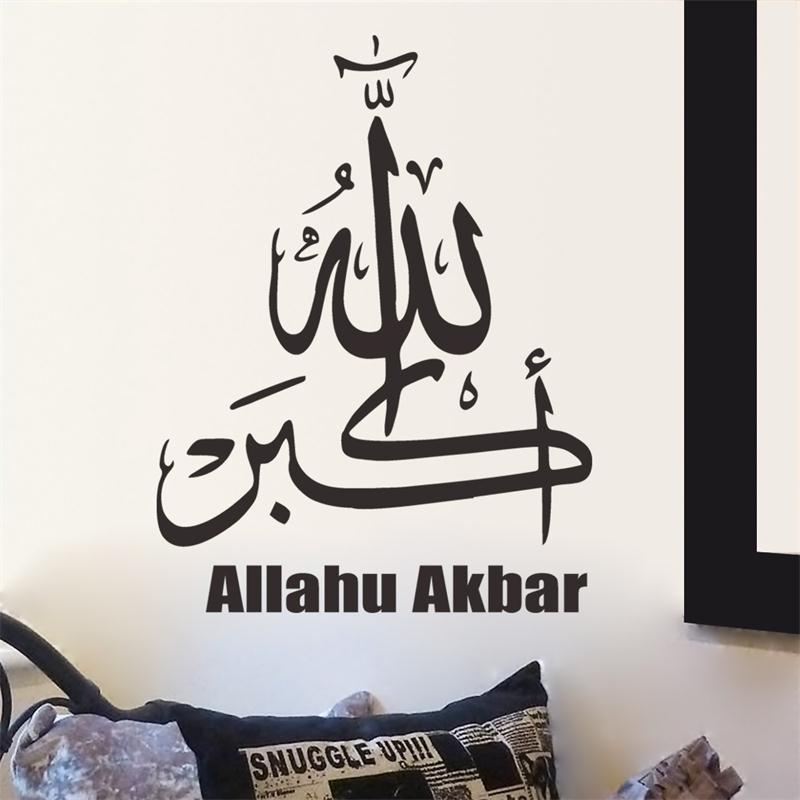 Us 3 39 Schwarz Subhanallah Islamische Wandaufkleber Wohnkultur Muslimischen Wandbild Kunst Allah Arabisch Zitate Hochzeit Dekoration Bles In