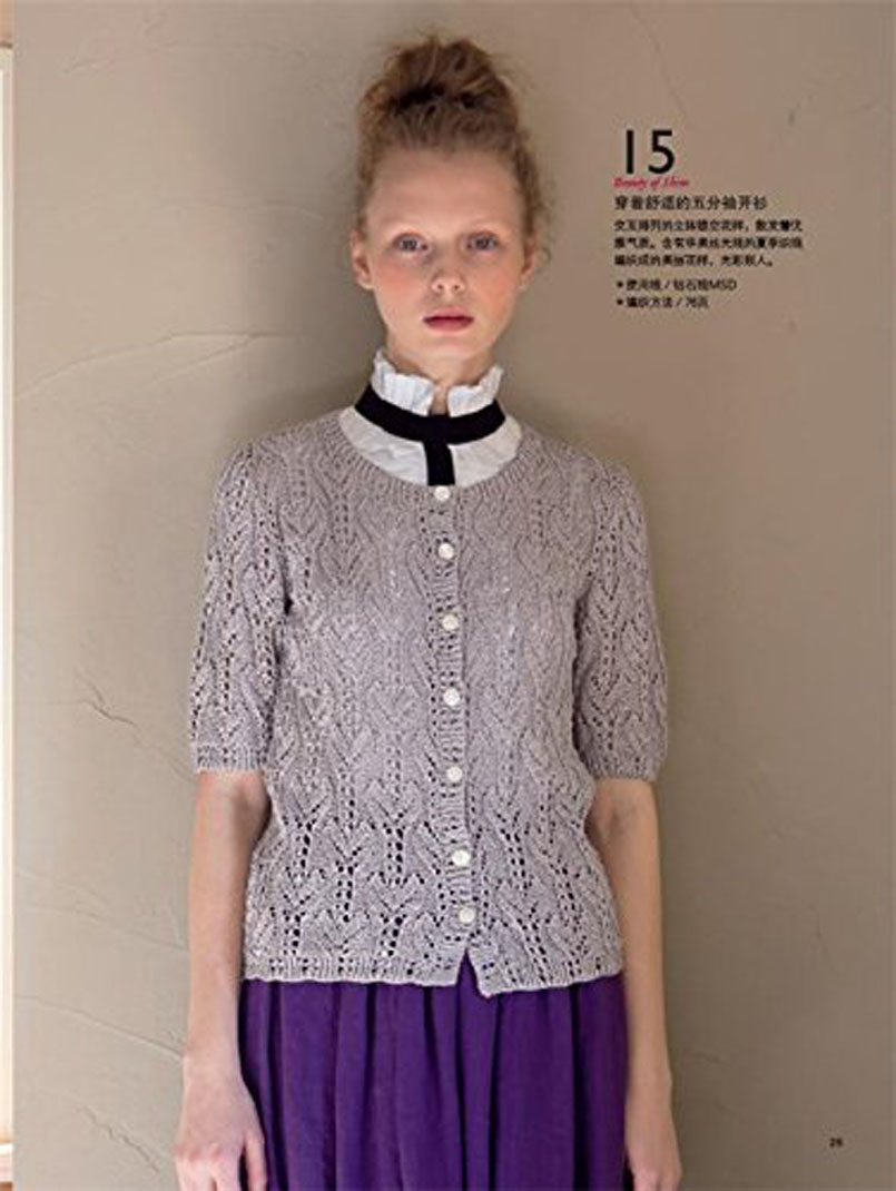 Classic Japanese Knitting Patterns Book Beautiful pattern sweater ...