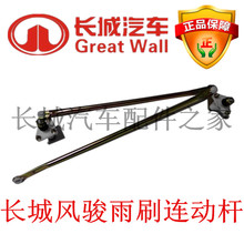 The Great Wall Wingle 3 Wingle 5 European version of wiper linkage shelf wiper wiper control rod assembly factory special offer