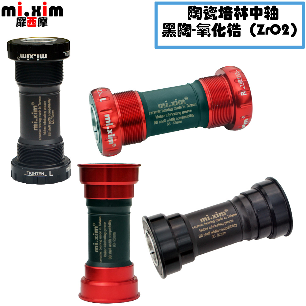 MIXIM Bicycle Ceramic Bearing Bottom Bracket Road Bicycle Axle Axis Mountain Bike Accessories Bicycle Parts