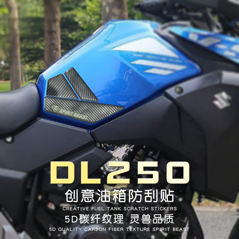 motorcycle Sticker Decal Fuel Tank and Cap Protector for SUZUKI DL250 GSX250R DL 250 GSX 250R