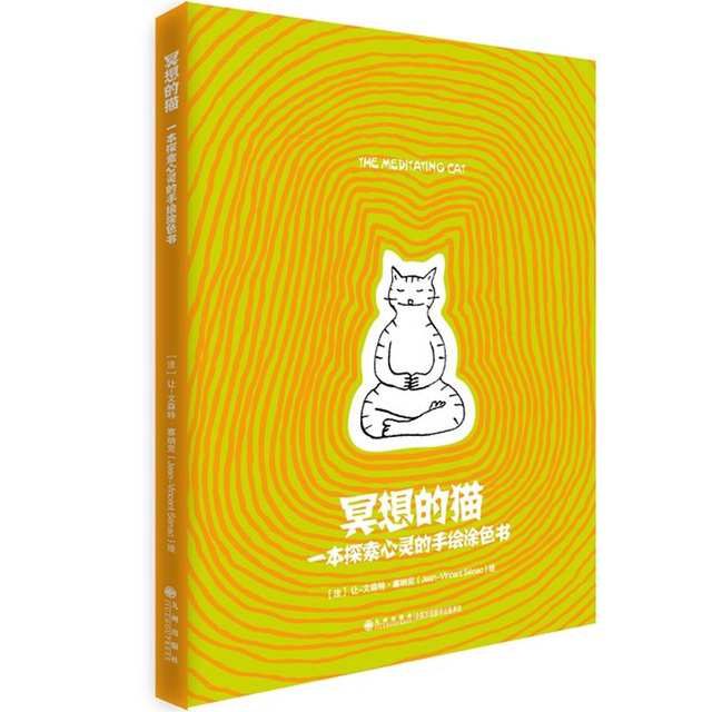 58 Pages The Meditating Cat Coloring Book For Adults Relieve Stress Painting Drawing Antistress Art Colouring