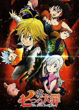 《七大罪》2014年日本动画,奇幻,冒险动漫在线观看