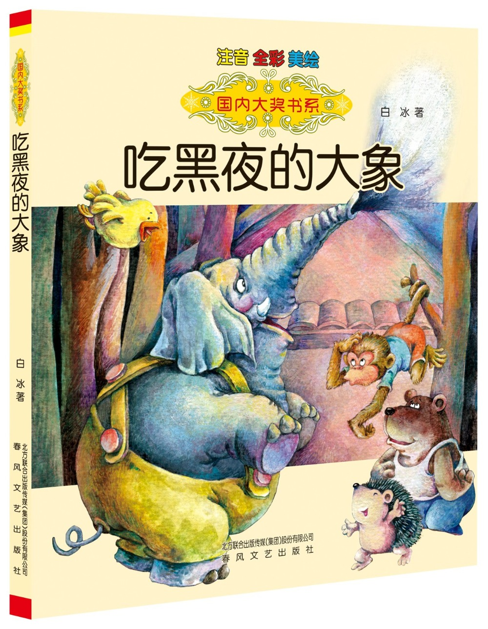 Chinese Mandarin Story Book With Pinyin Pin Yin Learning Study Chinese Bedtime Book For Kids Toddlers (Age 0-7)