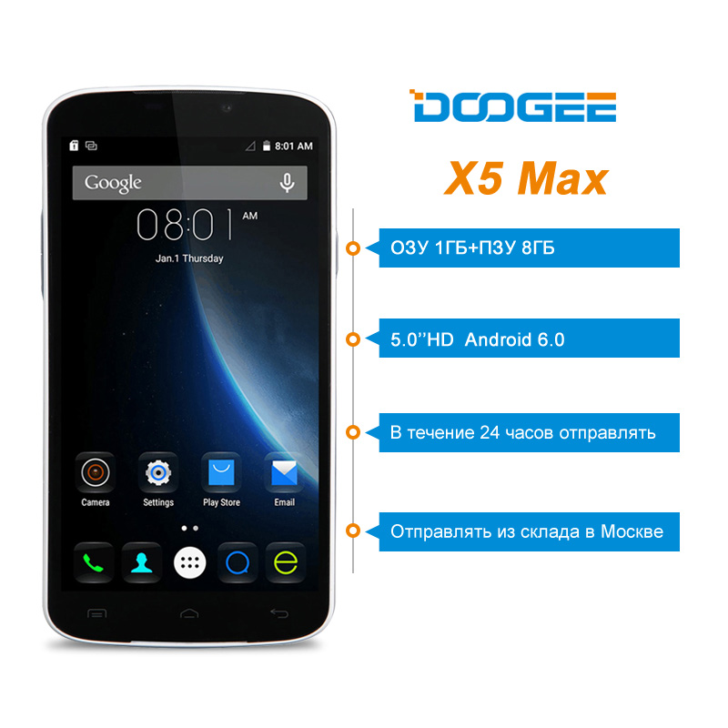 doogee x5 max доставка из Китая