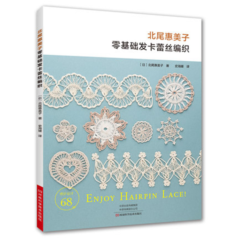 Zero-based Hairpin Lace Woven Book Hairpin Lace Small Object Weaving Fashion Practical Novice Learning Weaving