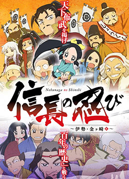 《信长的忍者:伊势·金崎篇》2017年日本动画动漫在线观看