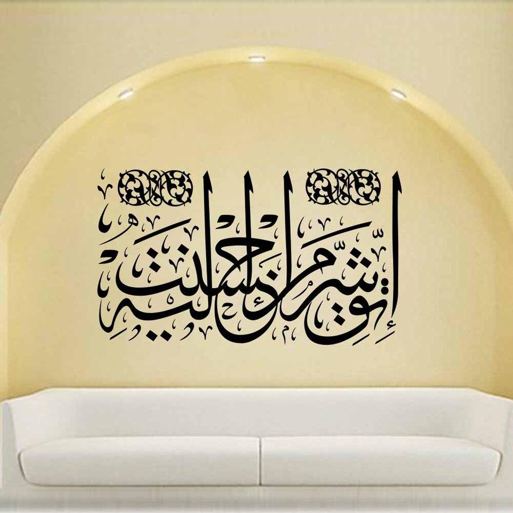 arabic islamic muslim wall art stickers calligraphy ramadan ...