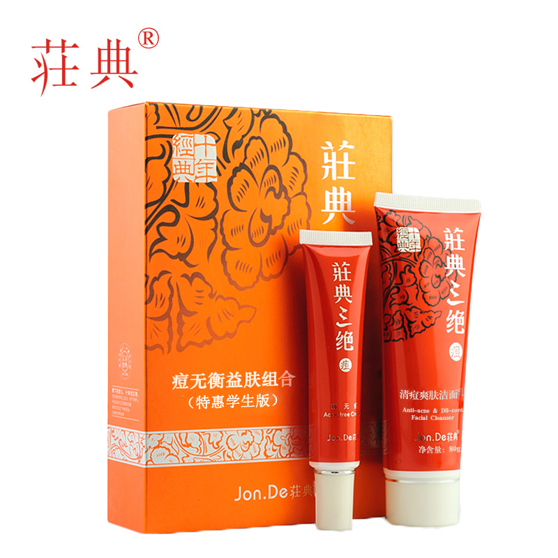 Anti Acne Free Cream Cleanser Exfoliating Facial Pore Cleanser Rejuvenation Facial Serum Retinol Rosacea Acne Patch Pimple Comed