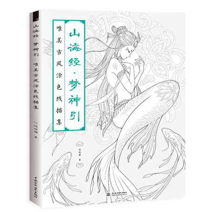Beautiful antique painting line drawing book about shan hai jing / chinese traditional drawing textbook постер с изображением ребёнка jing jing bb
