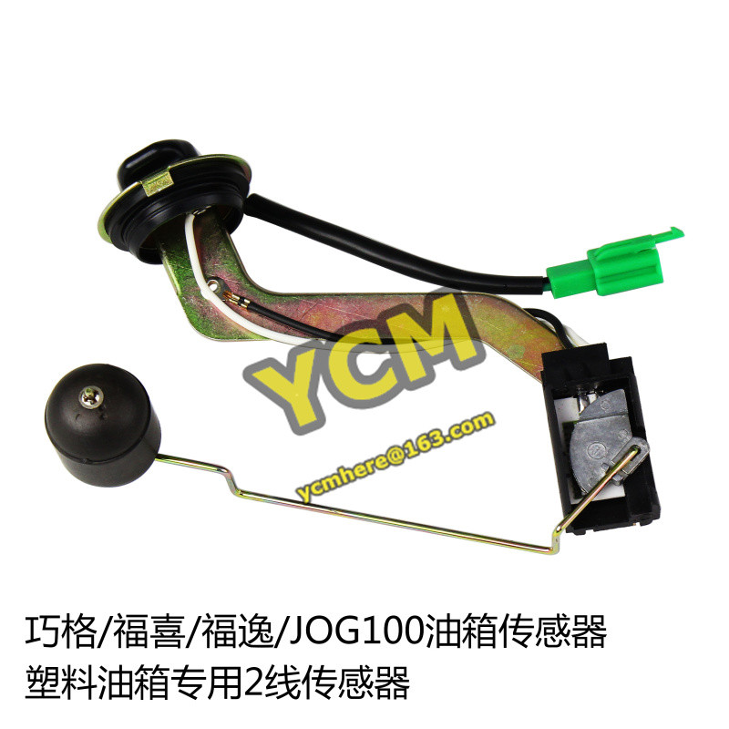 scooter fuel level sensor special for plastic oil tank