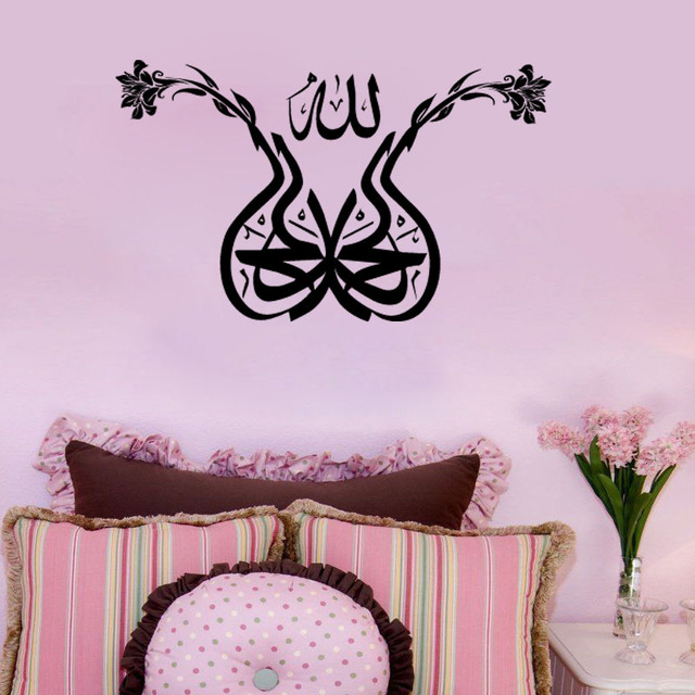 Islamic Home Decoration islamic home house beautifull living rooms ideas cheap islamic home Sacred Flower Islamic Muslim Arabic Calligraphy Wall Sticker Design Home Decor Art Vinyl Wall Decals