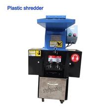 Промышленная дробилка для пластика дробилка машина отходы пластиковая мельница пластиковое шлифовальное оборудование 220 v/380 v 2200w