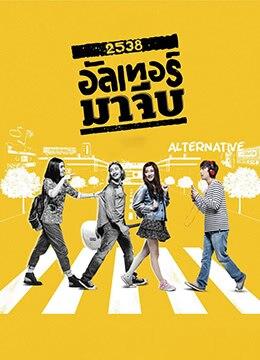 《1995穿越时间》2015年泰国喜剧,爱情,音乐电影在线观看