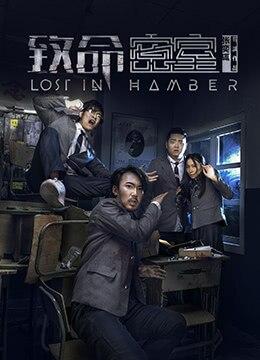 《致命密室》2018年中国大陆电影在线观看