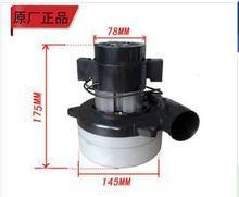 220 В 1200 Вт Промышленный пылесос двигателя Универсальный Очиститель