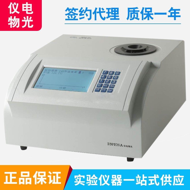 shanghai Instrument / Essence Wzz-3 Microcomputer Automatic Polarimeter Large Screen Backlight Lcd /