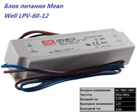 100 Original MEANWELL Lpv 60 12 Waterproof 60w LED Power Driver Transformer 12 Volt DC Output