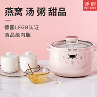 Fully Automatic Water insulated Stew Pot White Porcelain Electric Slow Cooker Stew Cup BB Pot Soup Baby Cooking Porridge Pot