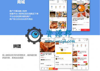 【永久会员专享】多商家营销活动平台小程序包更新【更新至V2.3.7版本】